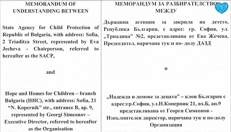 Memorandum-SACP-HHC-Bulgaria-1