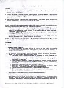 Споразумение с община Смолян