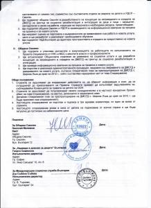 Споразумение с община Смолян 2