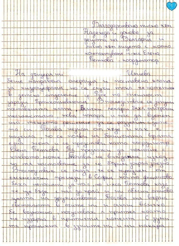 ruse-pismo1