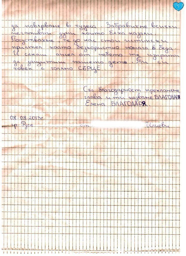 ruse-pismo2