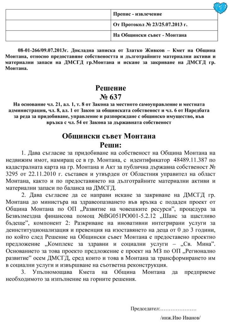 Microsoft Word - R637-P23-25.07.13.doc