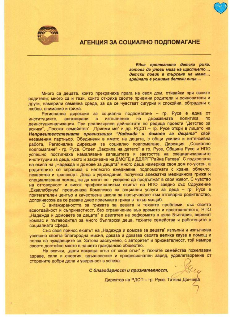 RDSP RUSE