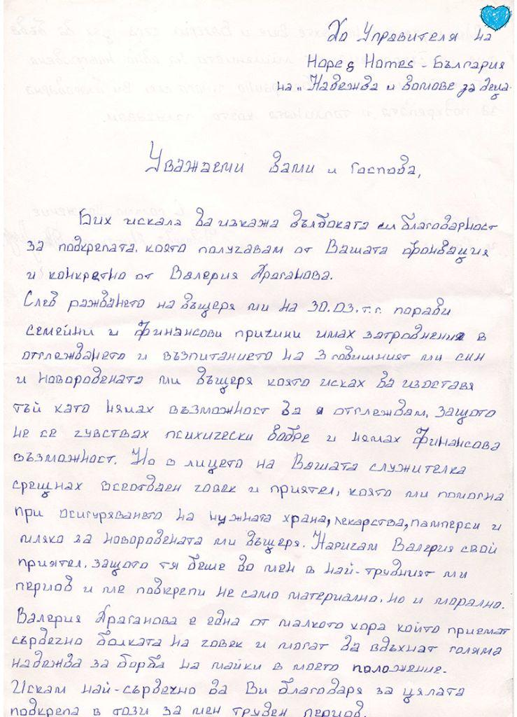 SCAN_20131016_145849860