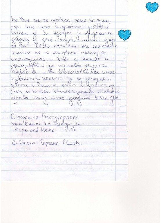 blagodar.pismo 2 str.