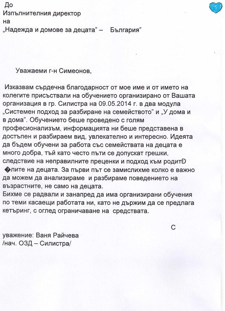 Blagodar.pismo ot OZD Silistra