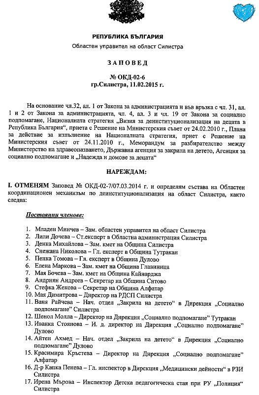 Заповед от Областен Управител на Област Силистра
