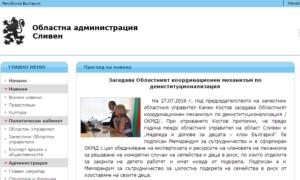 FireShot Capture 34 - Заседава Областният координационен_ - http___www.sliven.government.bg_news.php