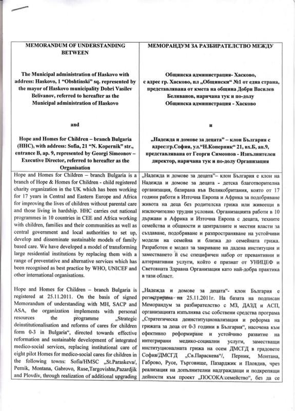memorandum-oa-haskovo
